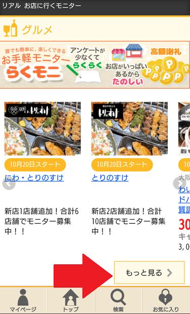 ファンくるスマホ版: トップページの「リアル お店に行くモニター」の画像