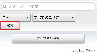 ファンくるスマホ版: 「全国」の検索画面