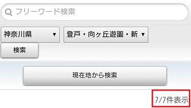 ファンくるスマホ版: 「神奈川県の登戸・向ケ丘遊園・新百合ヶ丘」の検索画面