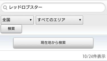 ファンくるスマホ版: 「レッドロブスター」の検索画面