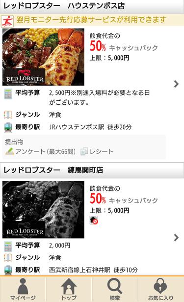 ファンくるスマホ版: 「レッドロブスター」の検索結果の画面