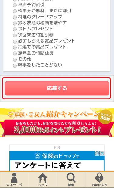 ファンくるスマホ版: Borabora立川店案件の応募ボタン