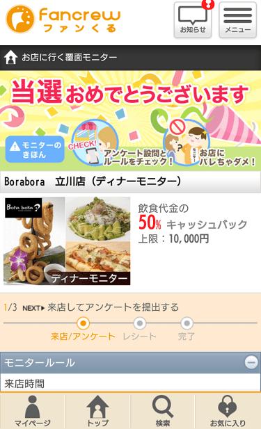 ファンくるスマホ版: Borabora立川店案件の当選通知画面