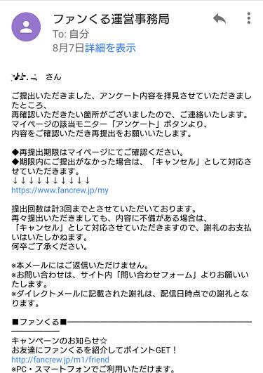 ファンくる事務局からのアンケート再提出を求めるメール