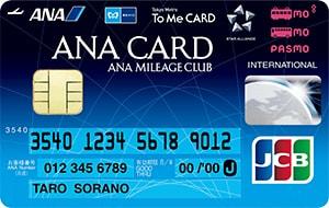 ANA To Me CARD PASMO JCB(通称ソラチカカード)の券面
