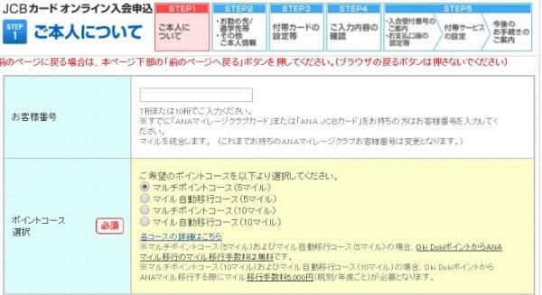 ソラチカカードのオンライン申込画面
