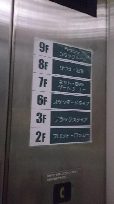 エレベーター内の各階の案内