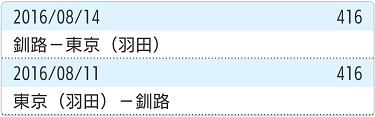 子供のANAマイルの明細画面。羽田釧路往復で、合計832マイルになっている