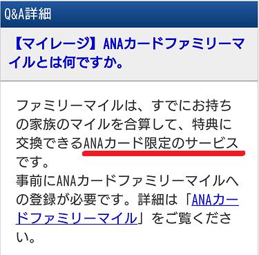 【Q】ANAカードファミリーマイルとは何ですか?【A】ファミリーマイルは、すでにお持ちの家族のマイルを合算して、特典に交換できるANAカード限定のサービスです。