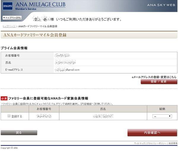 ANAカードファミリーマイル会員登録画面で、ファミリー会員に登録可能なANAカード家族会員情報に、妻の名前が表示されている画像