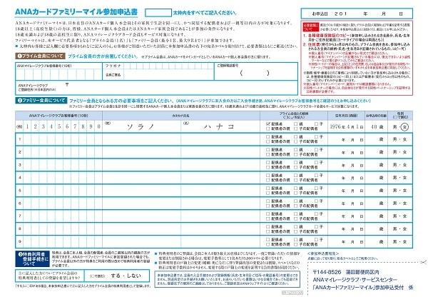 ANAカードファミリーマイル参加申込書の画像
