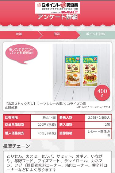 Gポイントでの正田醤油「【冷凍ストック名人】キーマカレーの素/タコライスの素」の条件説明