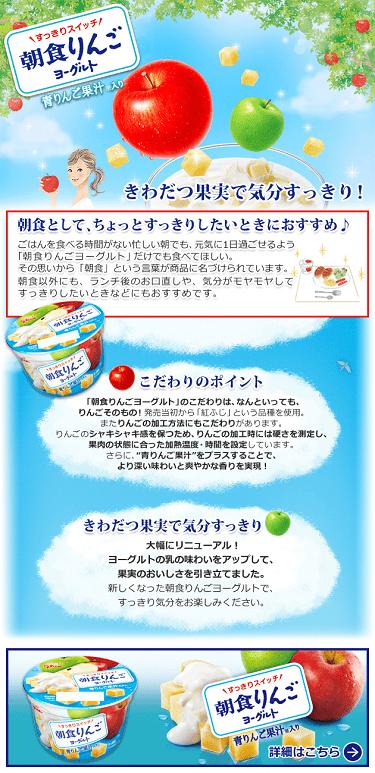 朝食りんごヨーグルトの商品紹介画像