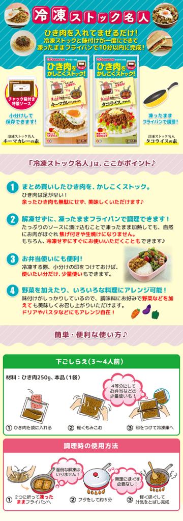 正田醤油「【冷凍ストック名人】キーマカレーの素/タコライスの素」の商品紹介 その1