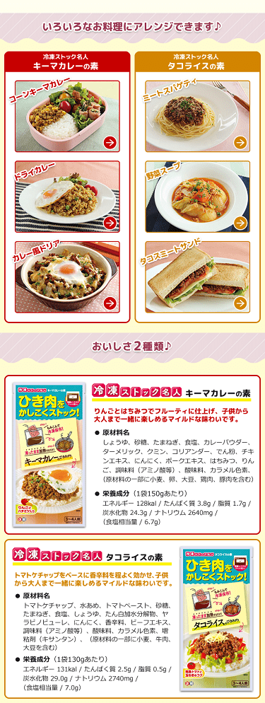 正田醤油「【冷凍ストック名人】キーマカレーの素/タコライスの素」の商品紹介 その2