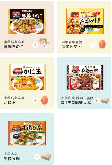 中華名采 商品ラインアップ3