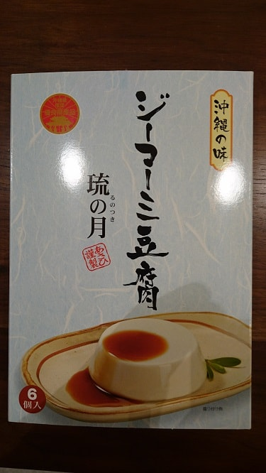 ジーマーミ豆腐 流の月