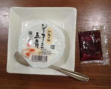 ジーマーミ豆腐一個のパッケージ