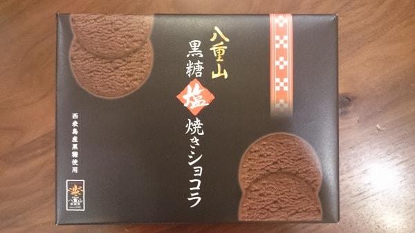 八重山黒糖塩ショコラ パッケージ