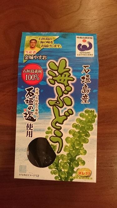 石垣島産 海ぶどう パッケージ