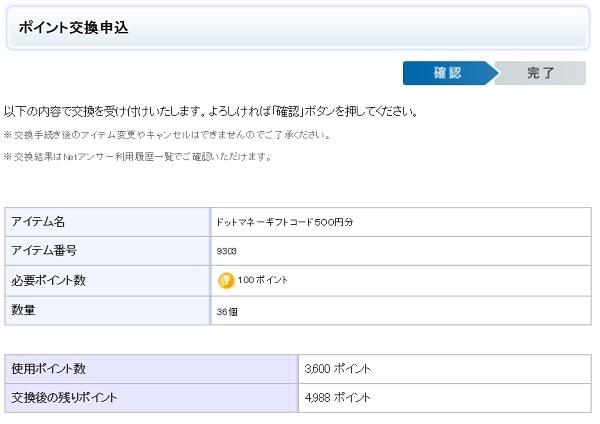 ドットマネーギフトコードのポイント交換申し込み画面