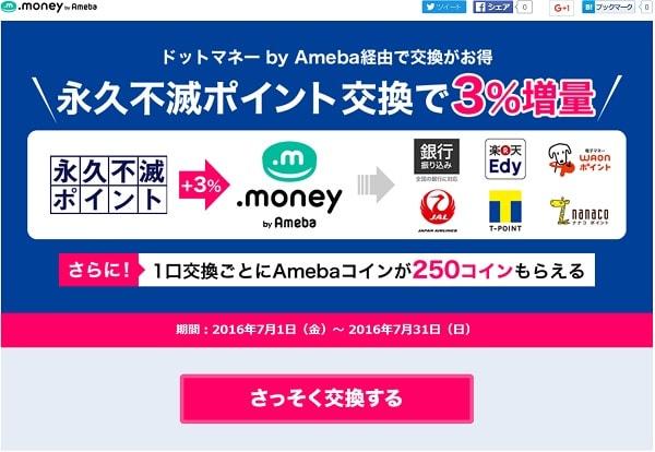 moneyから永久不滅ポイントへの3%交換増量キャンペーン画像