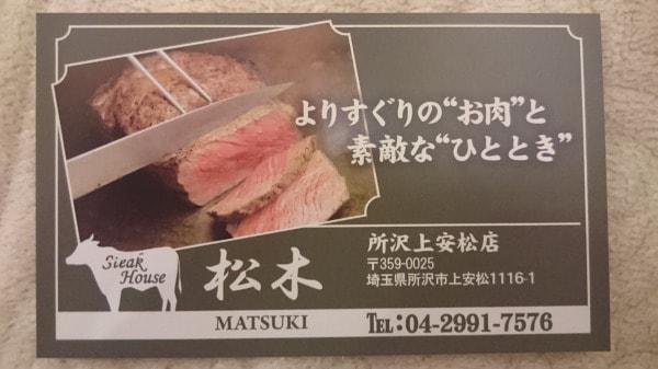 ステーキハウス松木所沢上安松店の名刺