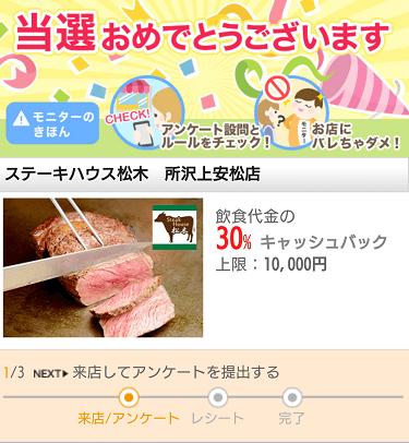 ステーキ松木の外食モニターに当選したことを通知する画面