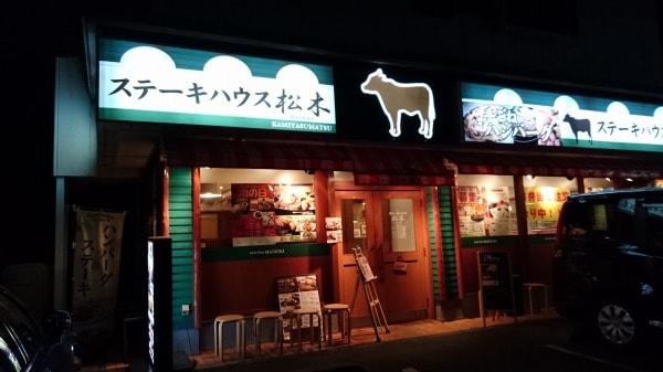 ステーキハウス松木所沢上安松店の外観