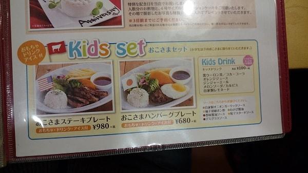 メニューのうちKids setが掲載されているページ