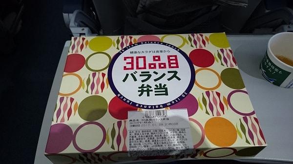 【空弁】30品目バランス弁当パッケージ