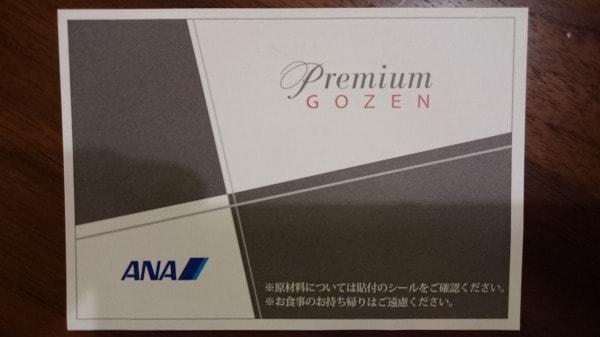 Premium GOZENのカード