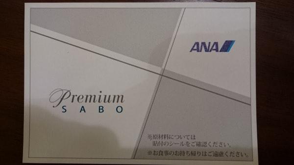 Premium SABOのカード