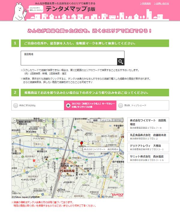 ワイズマート高田馬場店が表示されているテンタメマップの画像