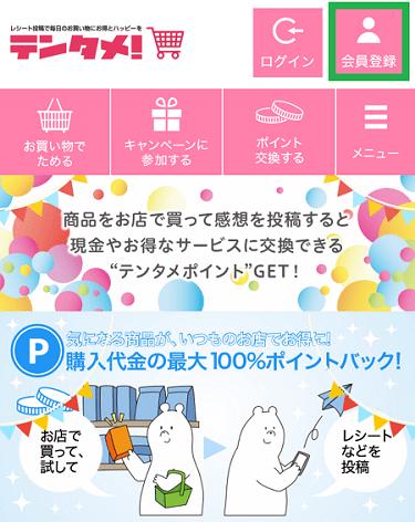 テンタメのトップページで会員登録ボタンの位置を示している画像