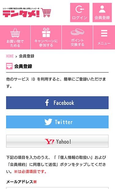 Yahoo!, Twitter, Facebookのアカウントを使って、会員登録が出来ることを示している画像。その3つのサービスへのリンクボタンが表示されている。