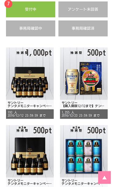 トップページで「お買い物でためる」をタップし、表示される画像。7件が応募可能であることを示している。