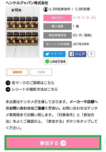 ヘンケルジャパン案件を例とし、その個別案件ページの下の方に、「参加する」ボタンがあることを示している画像