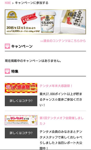 キャンペーンページ画像