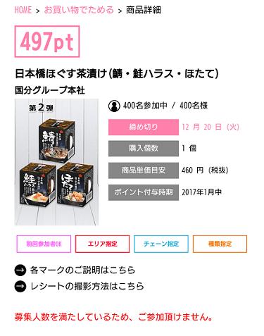 「日本橋ほぐす茶漬け(鯖・鮭ハラス・ほたて)」案件の画像 400名の募集が完了していることがわかる