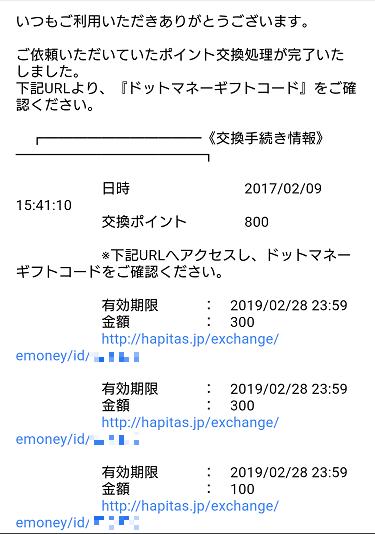 ハピタスからのドットマネーギフトコード発行完了通知メール