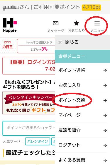 ハピタスのトップページで、メニューをタップし、縦長の操作メニューが表示されたところ