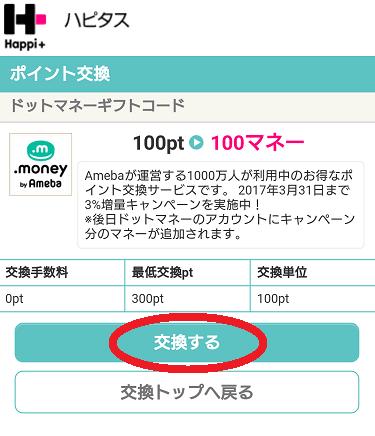 交換条件の説明。100ポイントが100マネーに交換できると明記されている。