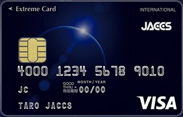 JACCS Exreme Card券面