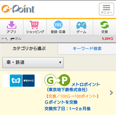 Gポイント100ポイントが100メトロポイントに交換できることを示しているGポイントのページ
