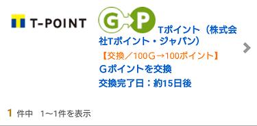 Gポイントの交換先リスト - Tポイント