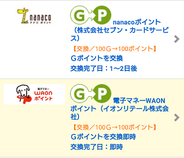 Gポイントの交換先リスト - nanaco, WAON