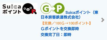 Gポイントの交換先リスト - Suica