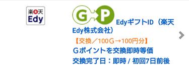 Gポイントの交換先リスト - Edy