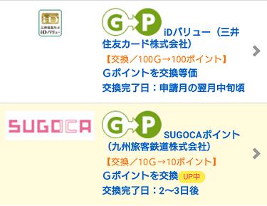 Gポイントの交換先リスト - ID, SUGOCA